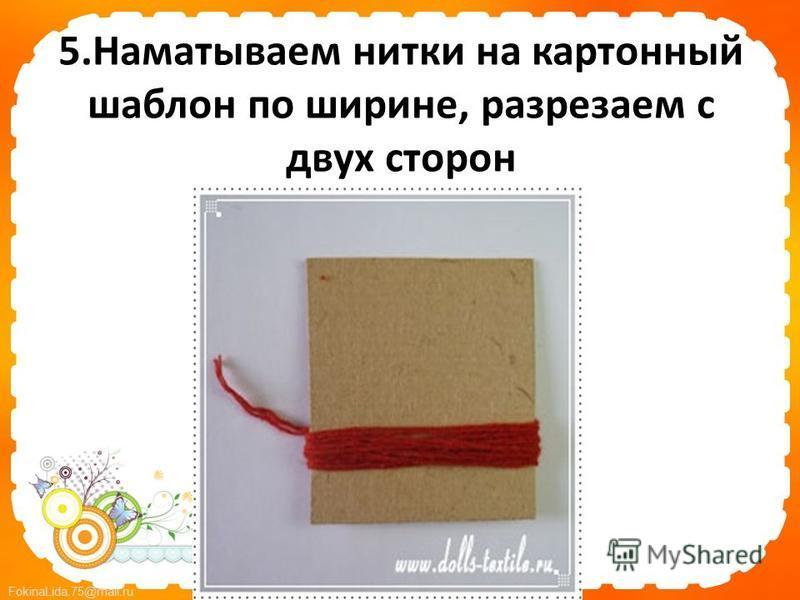 FokinaLida.75@mail.ru 5. Наматываем нитки на картонный шаблон по ширине, разрезаем с двух сторон