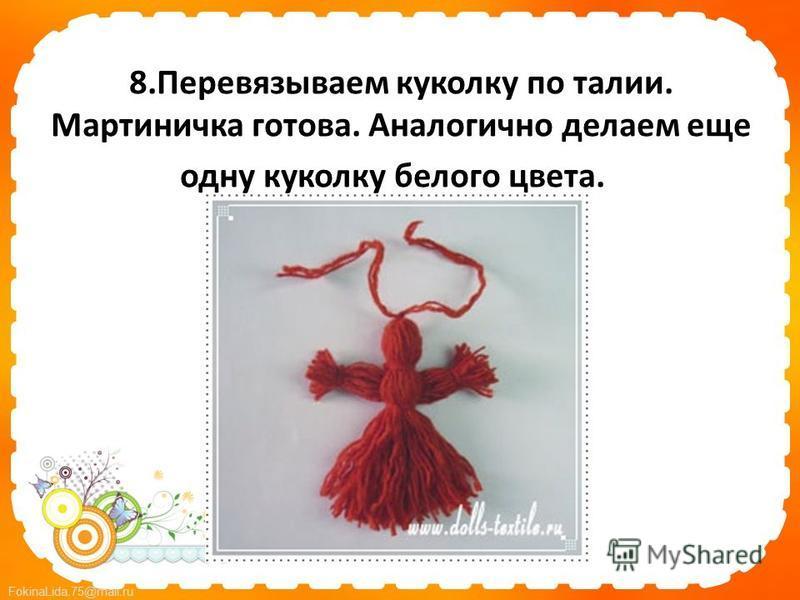 FokinaLida.75@mail.ru 8. Перевязываем куколку по талии. Мартиничка готова. Аналогично делаем еще одну куколку белого цвета.