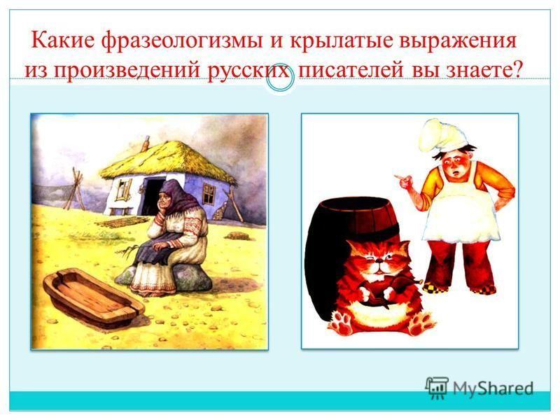 Какие фразеологизмы и крылатые выражения из произведений русских писателей вы знаете?