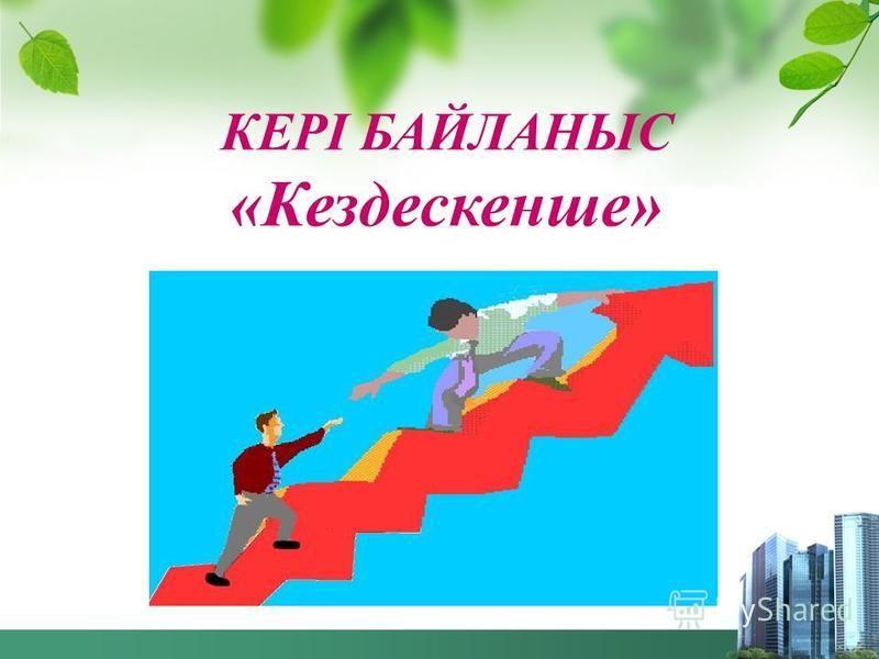 КЕРІ БАЙЛАНЫС «Кездескенше»
