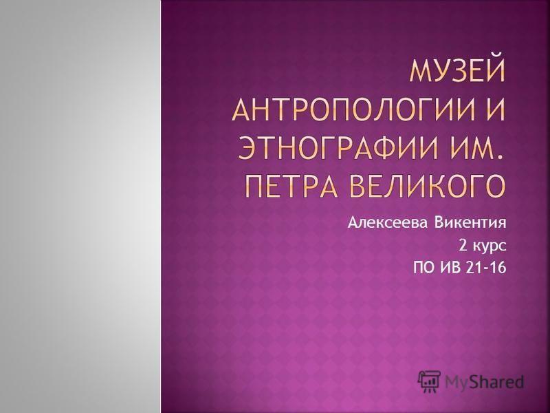 Алексеева Викентия 2 курс ПО ИВ 21-16