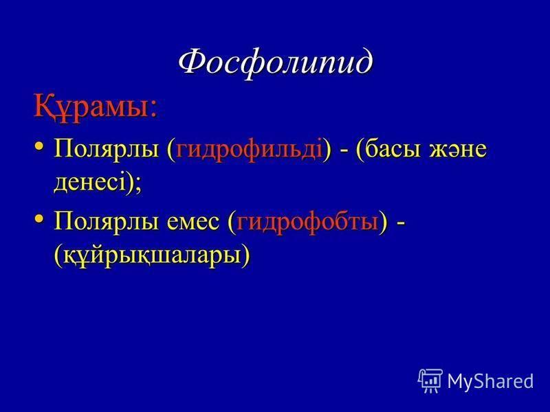 Фосфолипид Құрамы: Полярлы (гидрофильді) - (басы және денесі); Полярлы (гидрофильді) - (басы және денесі); Полярлы емс (гидрофобты) - (құйрықшалары) Полярлы емс (гидрофобты) - (құйрықшалары)