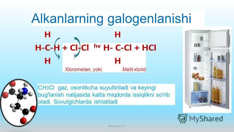 СН 4 + Cl 2 hv CH 3 Cl + HCl СН 3 Cl – газ, легко сжижается и при последующем испарении поглощает большое количество теплоты. Применяется в холодильных установках Давыдова Н.Г. Alkanlarning galogenlanishi Xlorometan, yoki Metil xlorid CH 3 Cl gaz, os