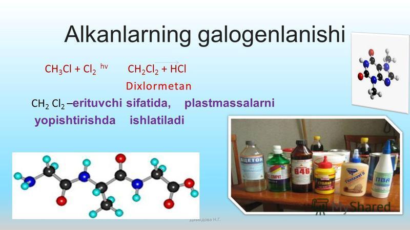 СН 3 Cl + Cl 2 hv CH 2 Cl 2 + HCl Dixlormetan СН 2 Cl 2 – erituvchi sifatida, plastmassalarni yopishtirishda ishlatiladi Давыдова Н.Г.