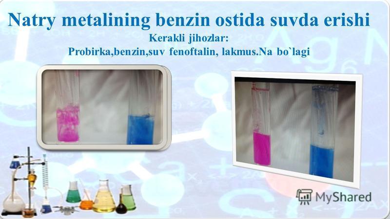Natry metalining benzin ostida suvda erishi Kerakli jihozlar: Probirka,benzin,suv fenoftalin, lakmus.Na bo`lagi