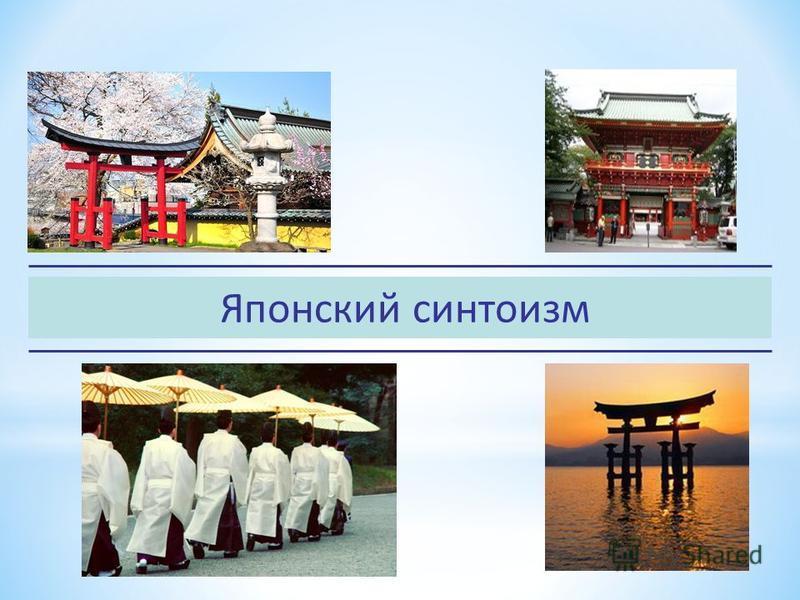 Японский синтоизм