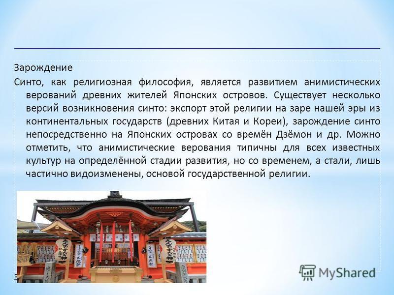 3 Зарождение Синто, как религиозная философия, является развитием анимистических верований древних жителей Японских островов. Существует несколько версий возникновения синто: экспорт этой религии на заре нашей эры из континентальных государств (древн
