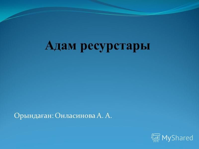 Орында ғ ан: Онласинова А. А.
