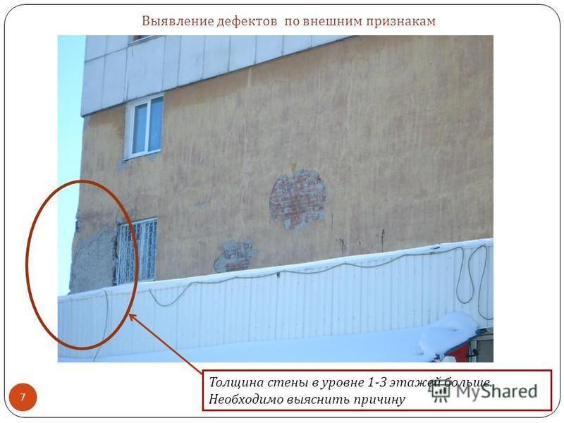 7 Выявление дефектов по внешним признакам Толщина стены в уровне 1-3 этажей больше. Необходимо выяснить причину