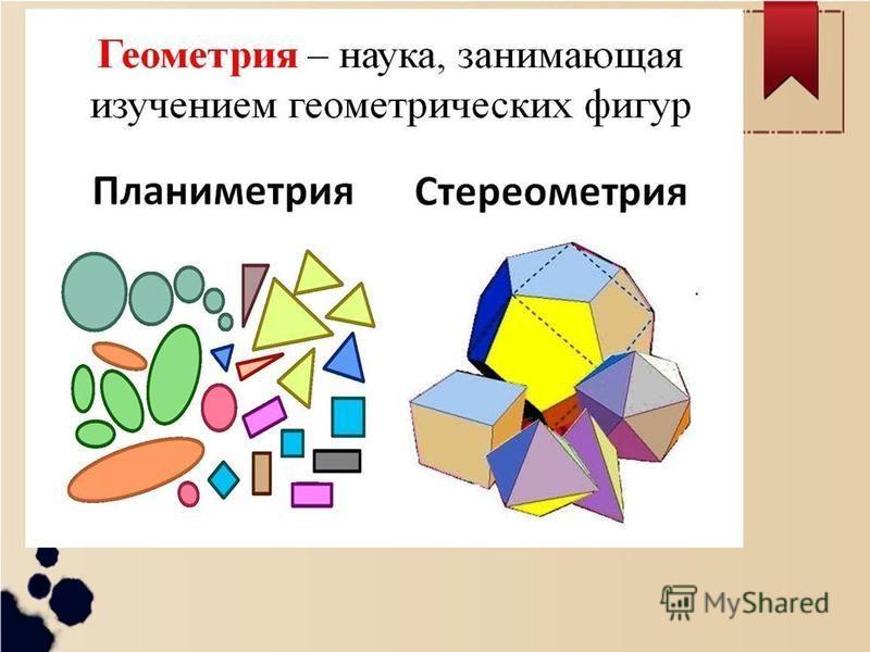 Геометрия- это самостоятельная наука, занимающаяся изучением геометрических фигур.