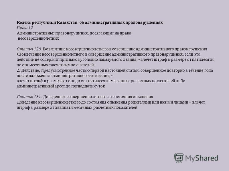 Кодекс республики Казахстан об административных правонарушениях Глава 12 Административные правонарушения, посягающие на права несовершеннолетних Статья 128. Вовлечение несовершеннолетнего в совершение административного правонарушения Вовлечение несов