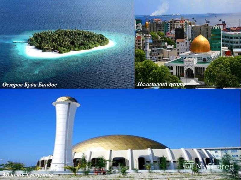 Остров Куда Бандос Исламский центр Мечеть Хулхумале