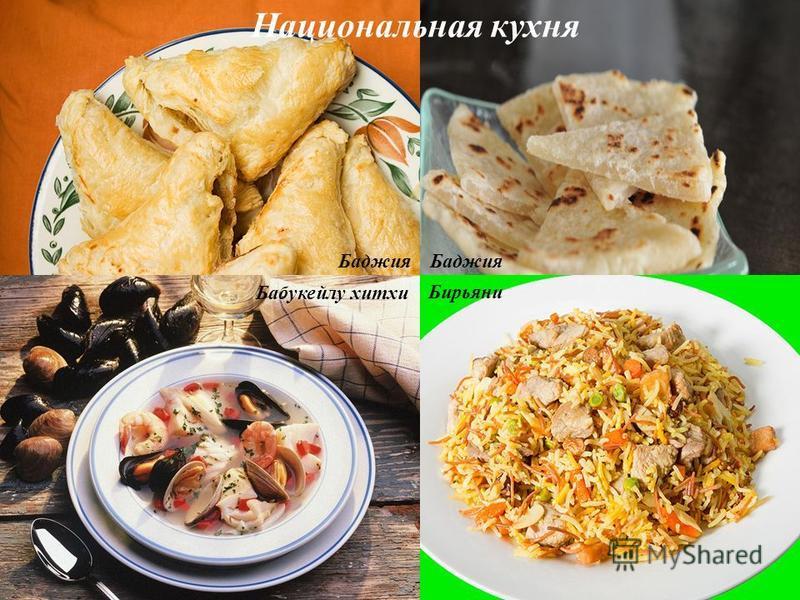 Национальная кухня Баджия Бабукейлу хи-хи Бирьяни