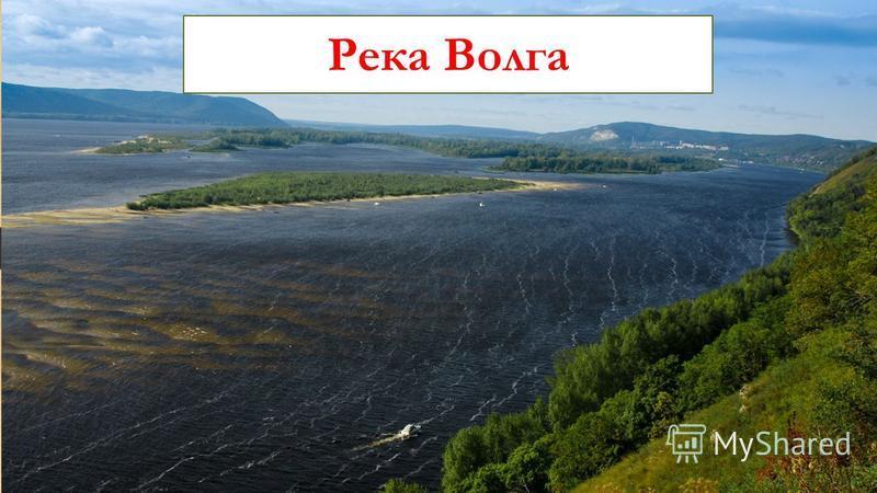 Волга Река Волга