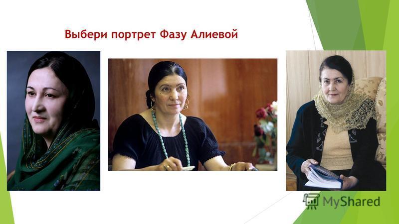 Выбери портрет Фазу Алиевой