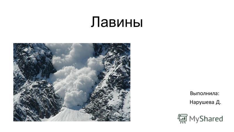 Лавины Выполнила: Нарушева Д.
