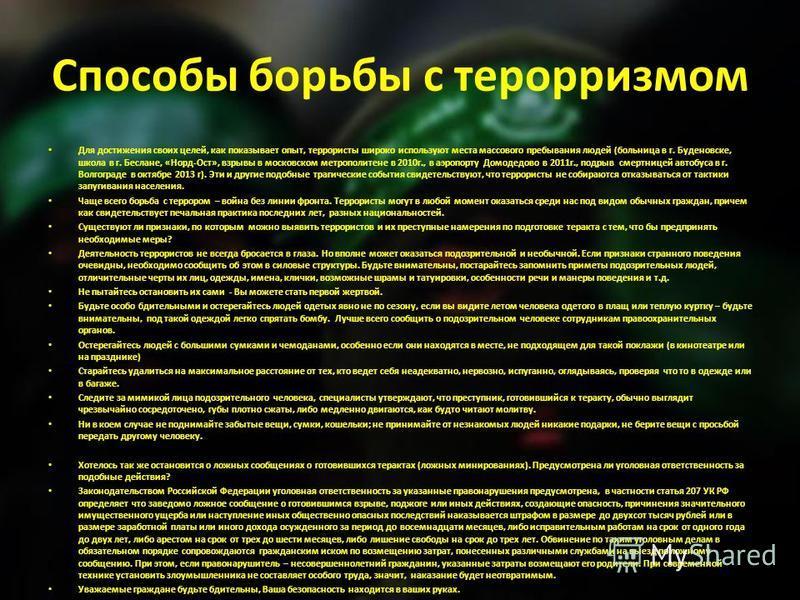 Способы борьбы с терроризмом Для достижения своих целей, как показывает опыт, террористы широко используют места массового пребывания людей (больница в г. Буденовске, школа в г. Беслане, «Норд-Ост», взрывы в московском метрополитене в 2010 г., в аэро