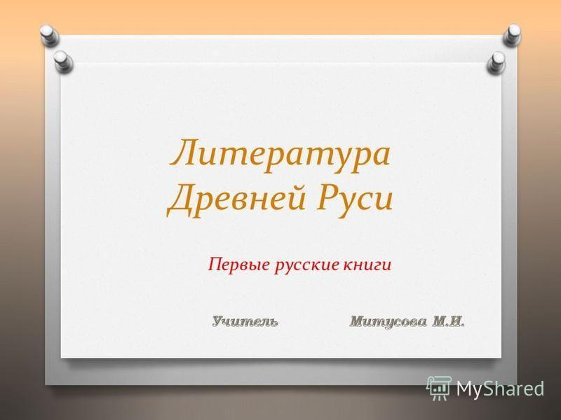 Литература Древней Руси Первые русские книги