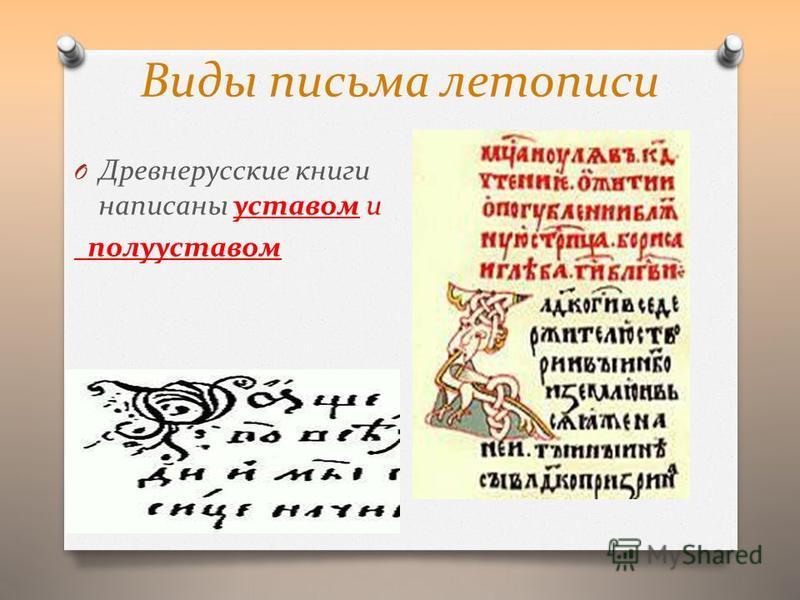 Виды письма летописи O Древнерусские книги написаны уставом и полууставом