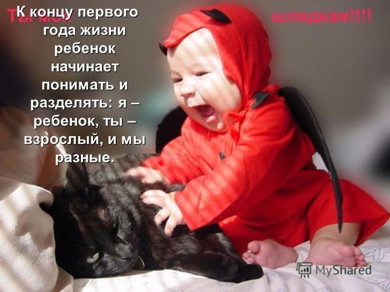 К концу первого года жизни ребенок начинает понимать и разделять: я – ребенок, ты – взрослый, и мы разные.