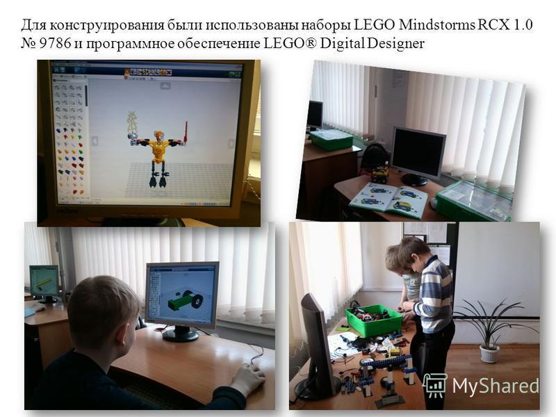 Для конструирования были использованы наборы LEGO Mindstorms RCX 1.0 9786 и программное обеспечение LEGO® Digital Designer