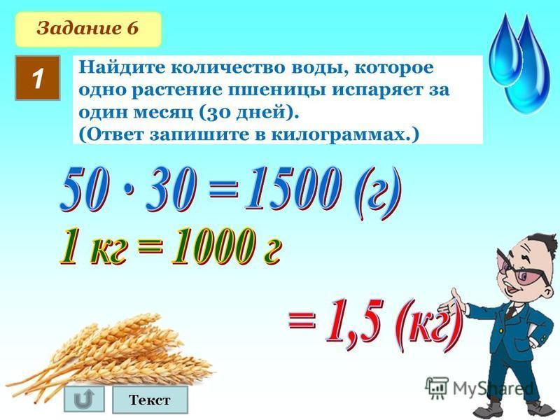 1 Найдите количество воды, которое одно растение пшеницы испаряет за один месяц (30 дней). (Ответ запишите в килограммах.) Задание 6