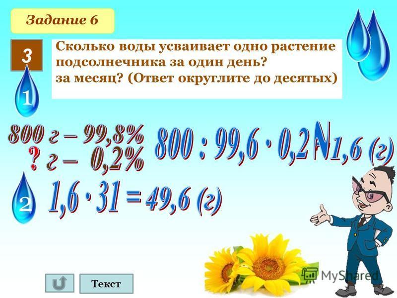 Текст 3 Сколько воды усваивает одно растение подсолнечника за один день? за месяц? (Ответ округлите до десятых) Задание 6 12