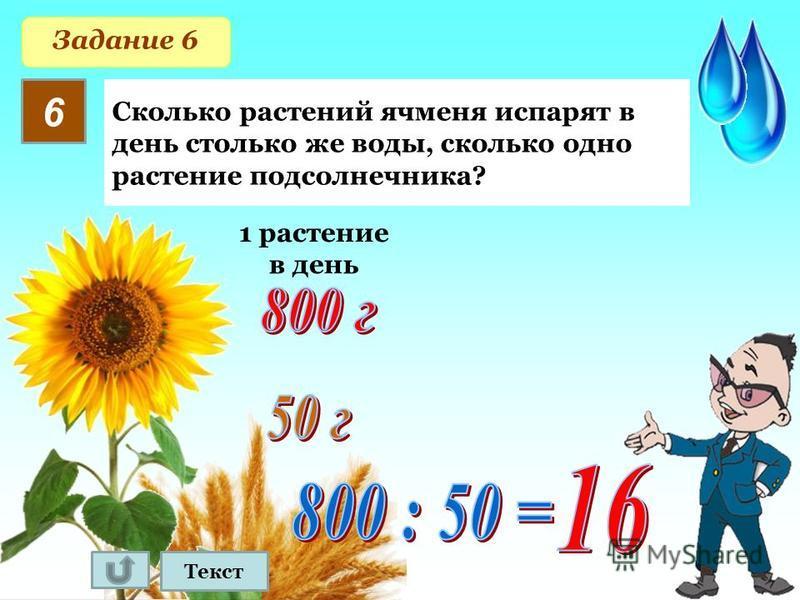 6 Сколько растений ячменя испарят в день столько же воды, сколько одно растение подсолнечника? Задание 6 Текст 1 растение в день