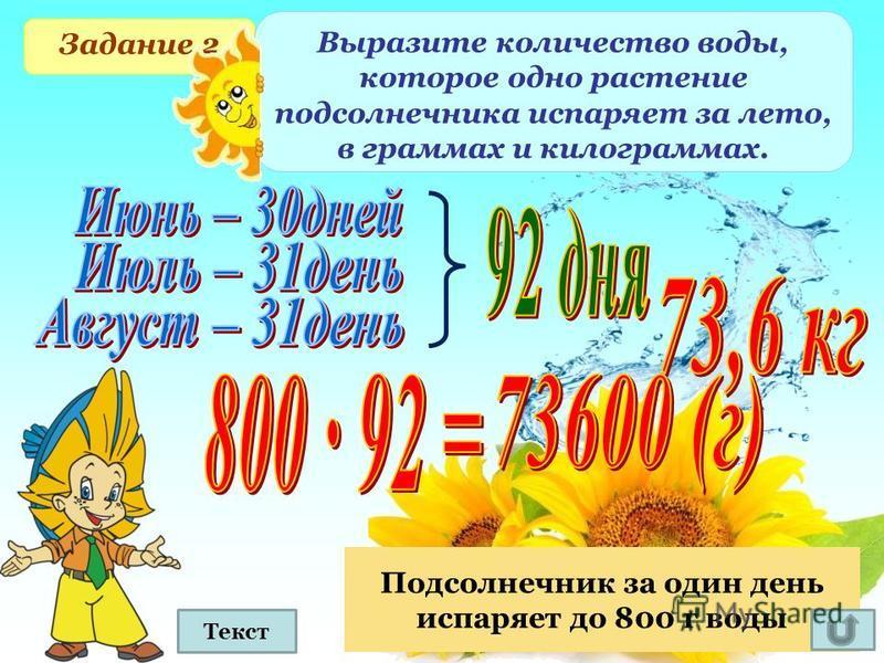 Текст Задание 2 Выразите количество воды, которое одно растение подсолнечника испаряет за лето, в граммах и килограммах. Подсолнечник за один день испаряет до 800 г воды