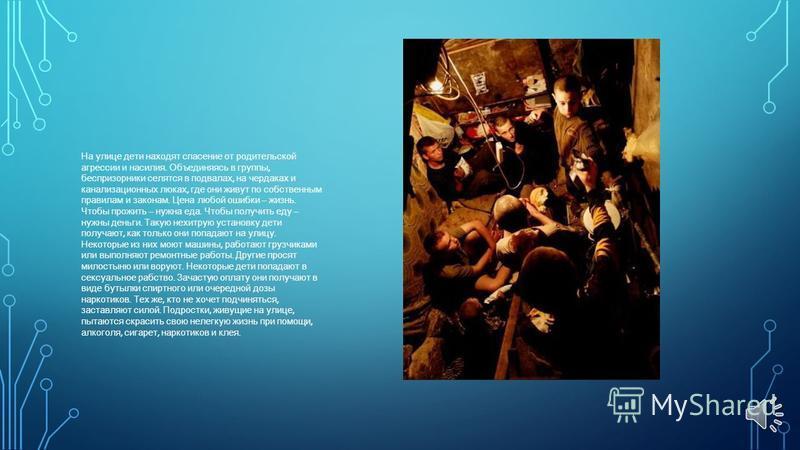 Беспризорность вызывается причинами социальн о - экономического характера, такими как войны, революции, голод, стихийные бедствия и другие изменения условий жизни, влекущие за собой сиротство детей. войны революции голод стихийные бедствия сиротство
