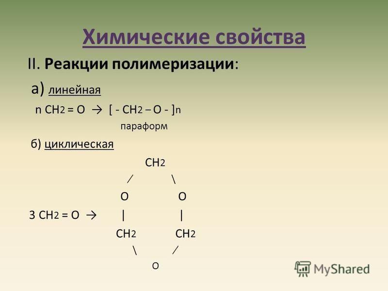 Химические свойства II. Реакции полимеризации: а) линейная n СН 2 = О [ - СН 2 – О - ] n параформ б) циклическая СН 2 ̸ \ О О 3 СН 2 = О | | СН 2 СН 2 \ ̸ О триоксиметилен (триоксан)