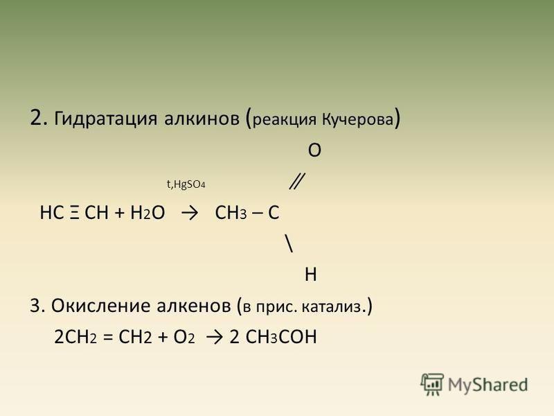 2. Гидратация алкинов ( реакция Кучерова ) О t,НgSO 4 ̸̸̸ ̸ НС Ξ СН + Н 2 О CН 3 – С \ Н 3. Окисление алкенов ( в приз. катализ.) 2СН 2 = СН 2 + О 2 2 СН 3 СОН