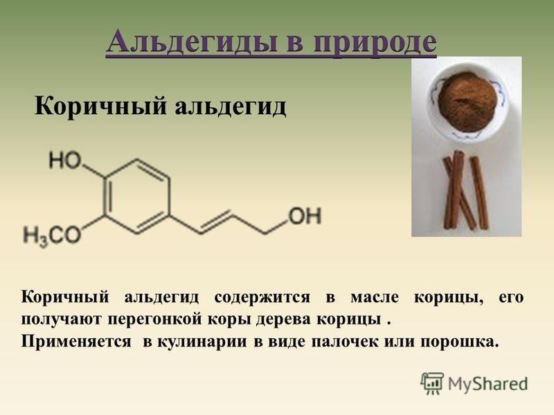 Коричный альдегид Коричный альдегид содержится в масле корицы, его получают перегонкой коры дерева корицы. Применяется в кулинарии в виде палочек или порошка.