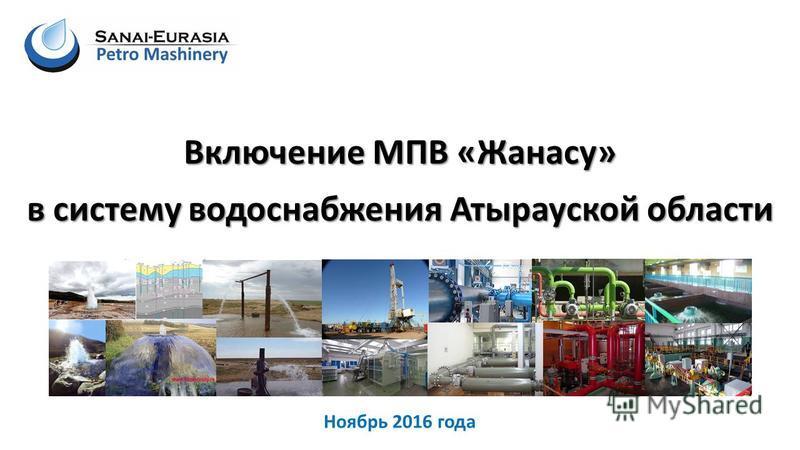 Включение МПВ «Жанасу» в систему водоснабжения Атырауской области Ноябрь 2016 года