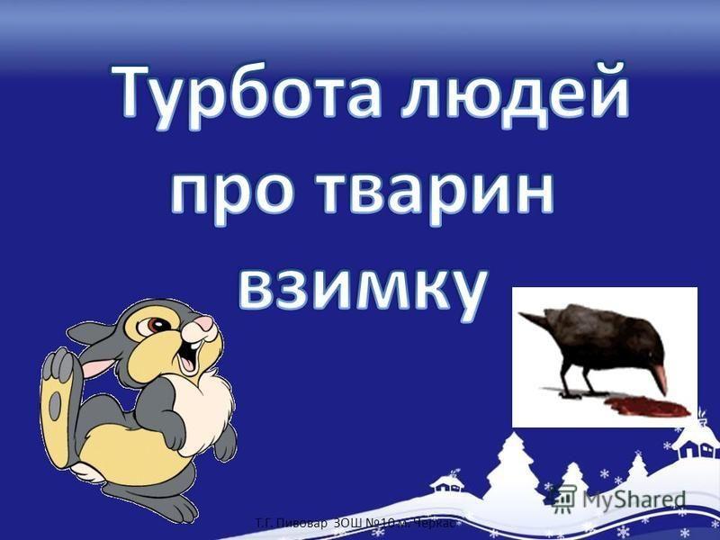 Т.Г. Пивовар ЗОШ 10 м. Черкас