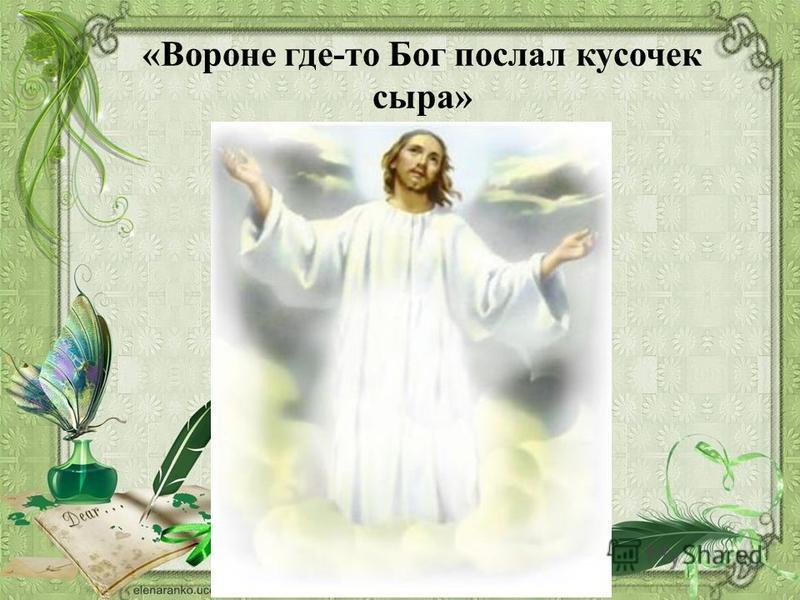 «Вороне где-то Бог послал кусочек сыра»