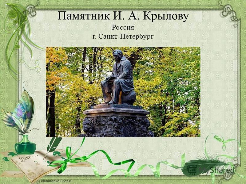 Памятник И. А. Крылову Россия г. Санкт-Петербург