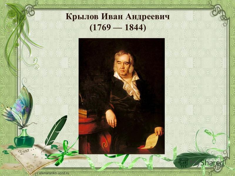 Крылов Иван Андреевич (1769 1844)