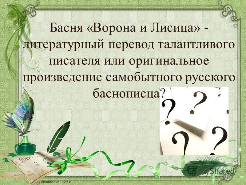 Басня «Ворона и Лисица» - литературный перевод талантливого писателя или оригинальное произведение самобытного русского баснописца?