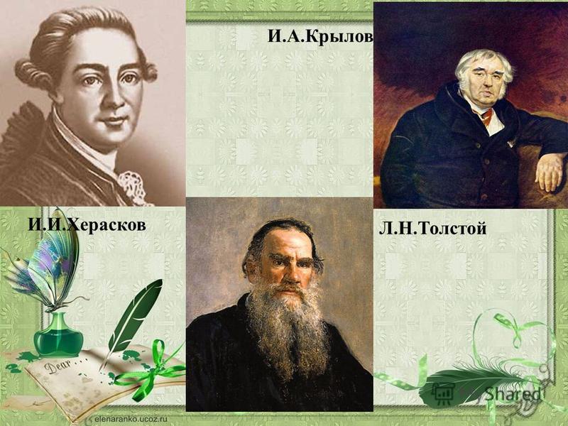 И.И.Херасков И.А.Крылов Л.Н.Толстой