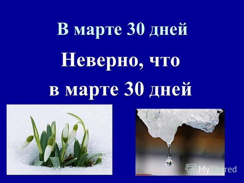 В марте 30 дней Неверно, что в марте 30 дней