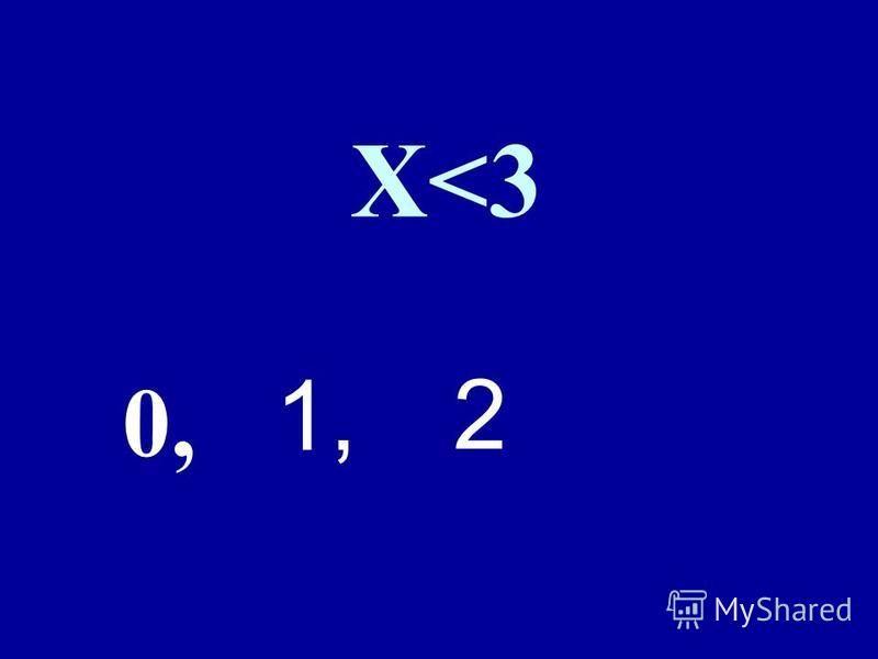 Х<3 0, 1, 2