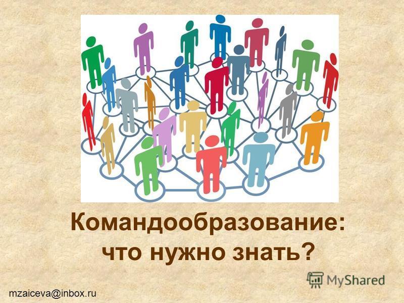 Командообразование: что нужно знать? mzaiceva@inbox.ru