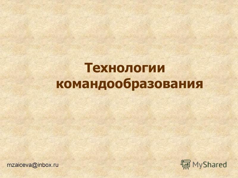 Технологии командообразования mzaiceva@inbox.ru