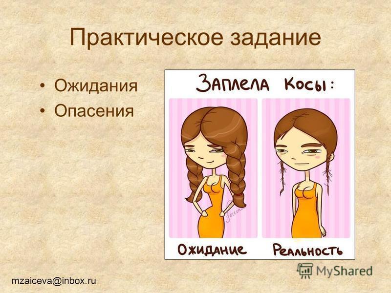 Практическое задание Ожидания Опасения mzaiceva@inbox.ru