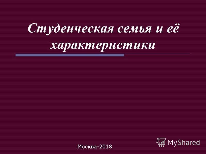 Студенческая семья и её характеристики Москва-2018