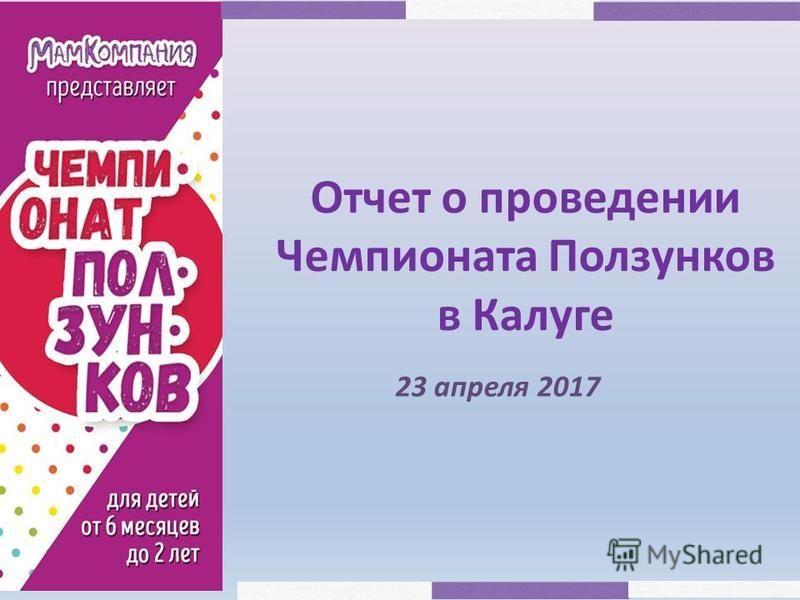 Отчет о проведении Чемпионата Ползунков в Калуге 23 апреля 2017
