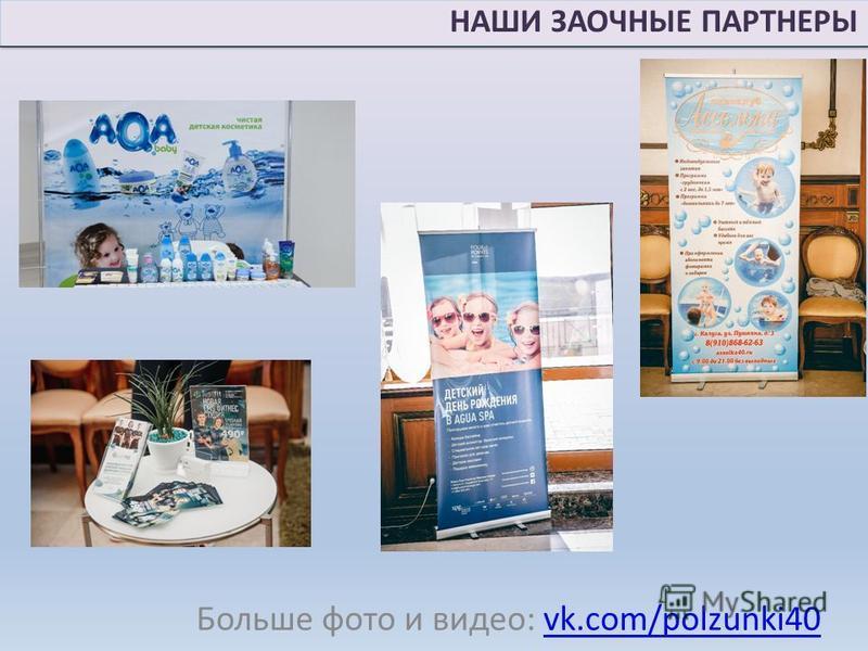 Больше фото и видео: vk.com/polzunki40vk.com/polzunki40 НАШИ ЗАОЧНЫЕ ПАРТНЕРЫ