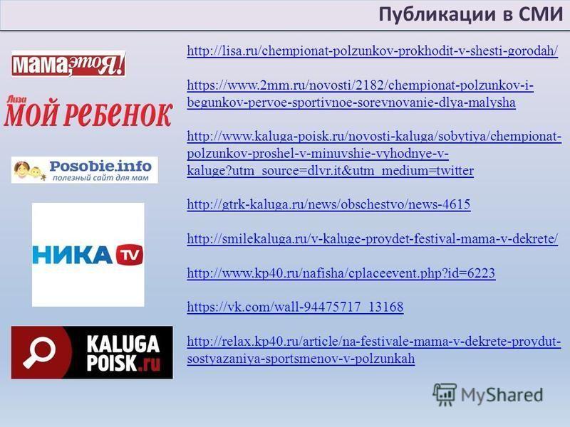 Публикации в СМИ http://lisa.ru/chempionat-polzunkov-prokhodit-v-shesti-gorodah/ https://www.2mm.ru/novosti/2182/chempionat-polzunkov-i- begunkov-pervoe-sportivnoe-sorevnovanie-dlya-malysha http://www.kaluga-poisk.ru/novosti-kaluga/sobytiya/chempiona