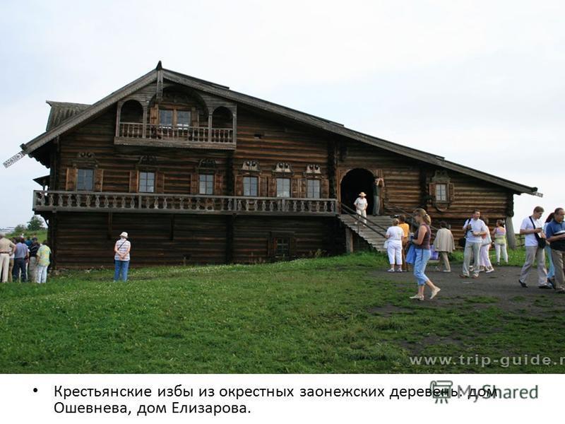 Крестьянские избы из окрестных заонежских деревень: дом Ошевнева, дом Елизарова.